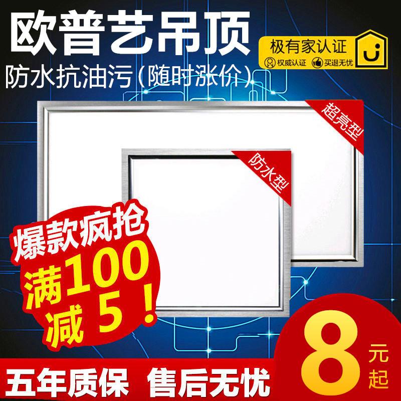 Интеграции потолок led свет кухня свет 300*300*600 алюминий пряжка доска led свет ванная комната встроенный квартира свет