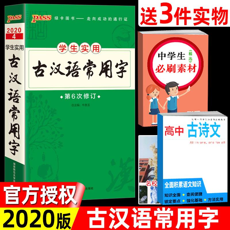 2020版 绿卡图书PASS图解速记学生实用古汉语常用字第6次修订全彩版古代汉语词典字典初中高中学生工具书文言文知识口袋书