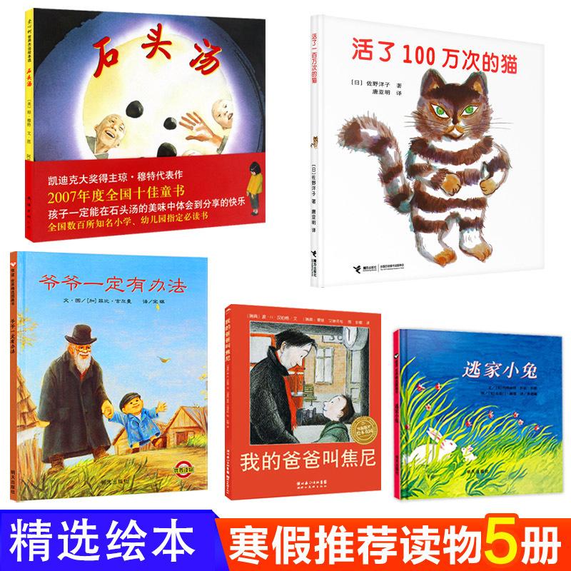 全5册 活了100万次的猫 石头汤 爷爷yi定有办法 逃家小兔 我的爸爸叫焦尼平装 活了100万次的猫 2018年小学生寒假推荐书 儿童绘本
