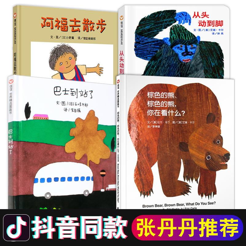 现货 共4本 抖音同款 张丹丹推荐 棕色的熊 从头动到脚 阿福去散步 巴士到站了精装0-1-2-3岁儿童绘本图画书低幼早教启蒙认知绘本