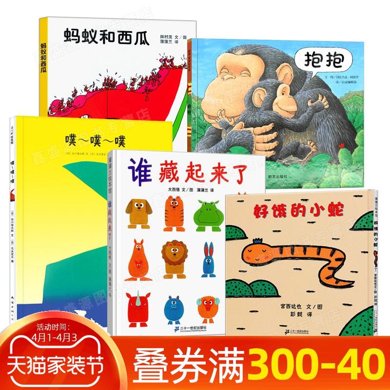 现货 共5本 抱抱 谁藏起来了 噗噗噗 好饿的小蛇 蚂蚁和西瓜儿童绘本0-1-3-6周岁宝宝早教启蒙精装硬壳幼儿园中班小班亲子图画书