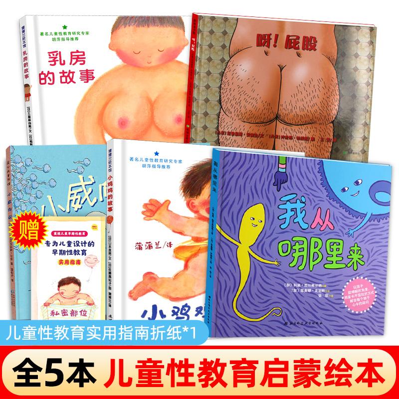 全5册 儿童性教育早教安全启蒙绘本 小鸡鸡的故事乳房的故事呀屁股我从哪里来小威向前冲精装硬壳3-6岁男女童和妈妈一起看的书