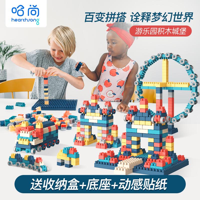哈尚积木拼装玩具益智智力动脑乐高宝宝趣味儿童早教启蒙玩具模型