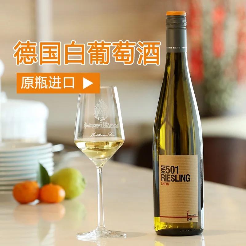 德国雷司令 莱茵半甜白葡萄酒 原瓶原瓶进口