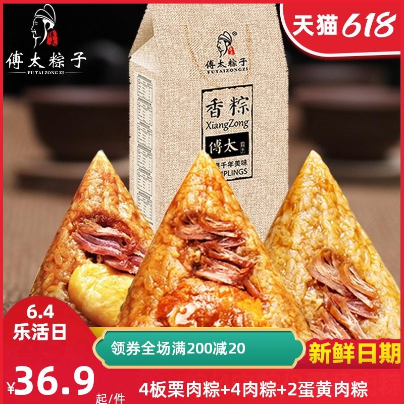傅太粽子蛋黄肉粽板栗肉粽散装新鲜嘉兴风味加热即食粽子礼盒团购