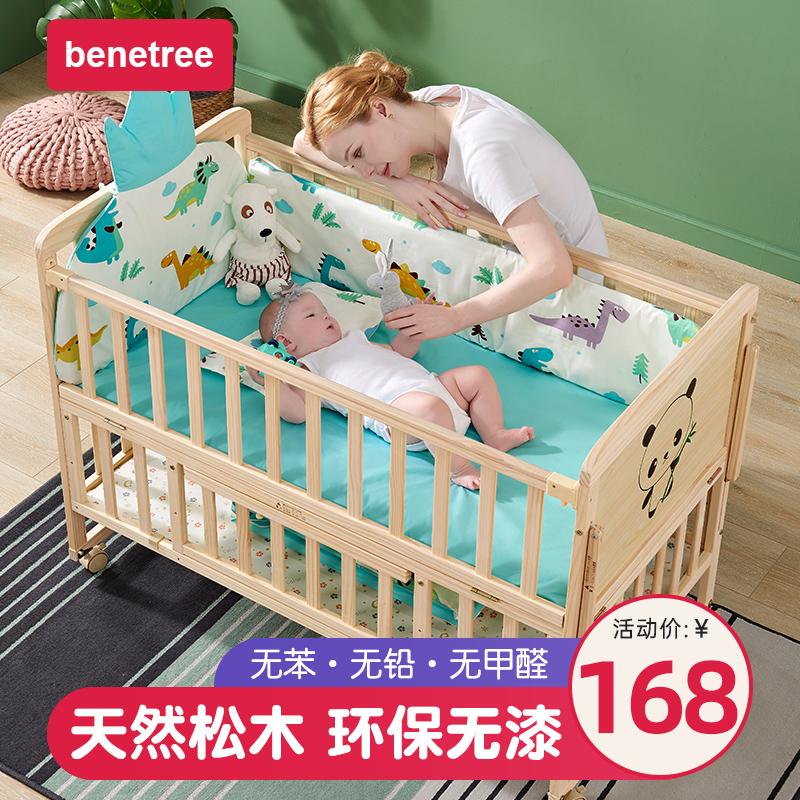 benetree嬰兒床拼接大床可移動新生多功能兒童實木無漆寶寶床搖籃