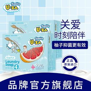 韩国进口uza/u-za婴儿宝宝专用新生儿BB洗衣皂176g*8柚子皂抗菌