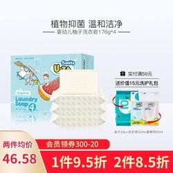 uza进口婴儿童洗衣服尿布香肥皂皂