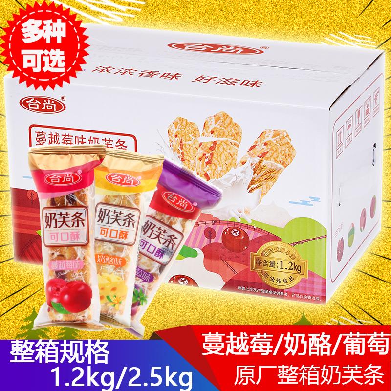 上海台尚奶芙条整箱1.2千克可口酥奶酪葡萄蔓越莓沙琪玛雪花零食