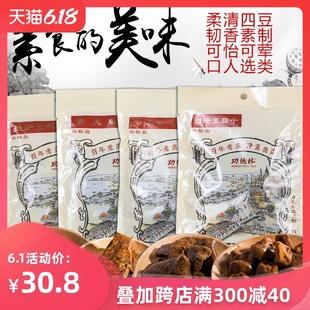 上海功德林素食4袋 5袋组素鸡素鸭豆干素火腿烤麸佛家素食豆制品