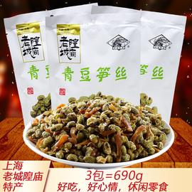 老城隍庙青豆笋丝230克*3袋 笋丝青豆 上海特产零食越嚼越香包邮