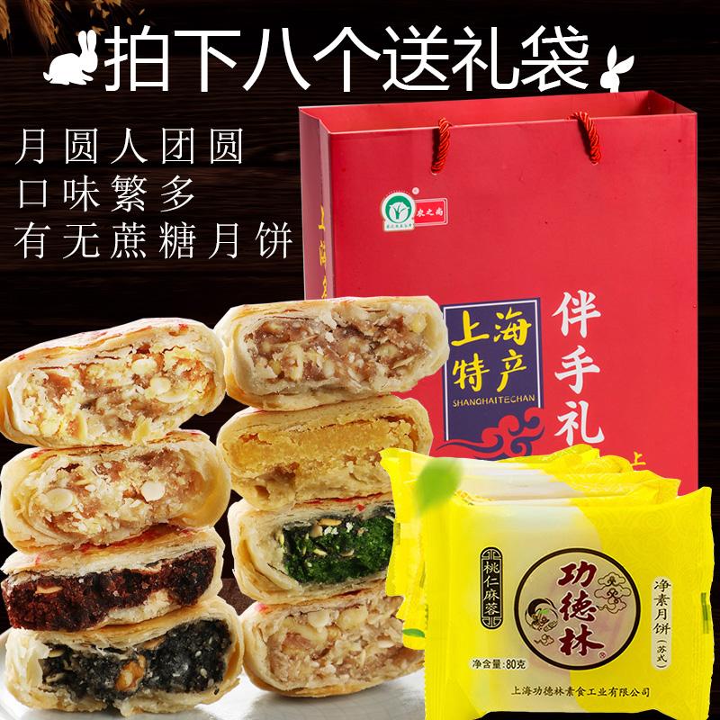 上海功德林散装多口味苏式月饼中秋传统老糕点酥皮酥饼8个送礼袋