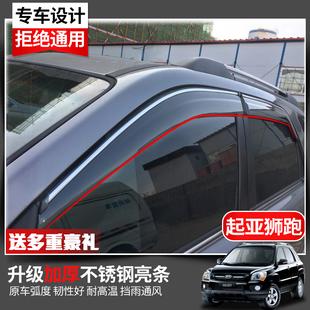 起亚狮跑晴雨挡改装专用汽车装饰遮雨条不锈钢挡雨板狮跑车窗雨眉