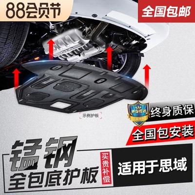 适用本田十代思域发动机下护板原厂底板全包覆盖加厚装甲底盘护板