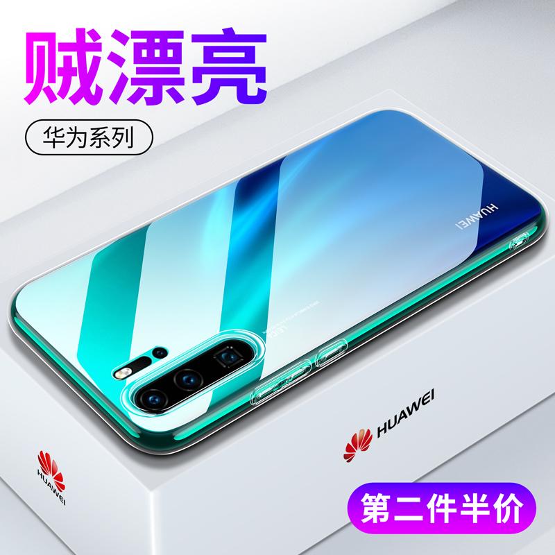限7000张券华为nova5pro透明4e超薄硅胶手机壳