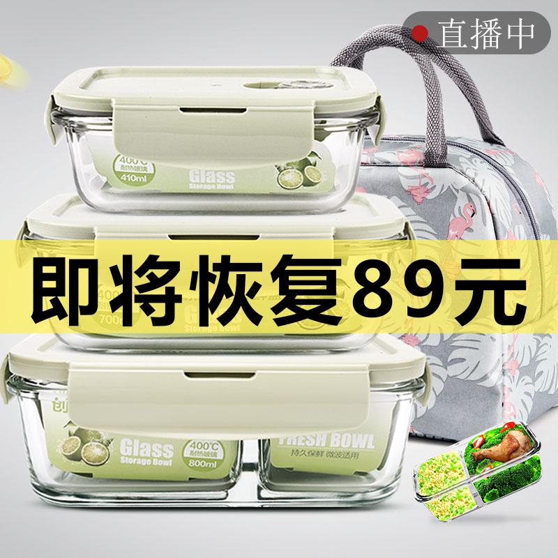 创得上班族玻璃饭盒微波炉加热专用保鲜分隔型保温便当带盖碗套装
