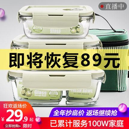 创得玻璃饭盒微波炉专用保鲜分隔家用便当盒女学生带盖韩国圆形碗