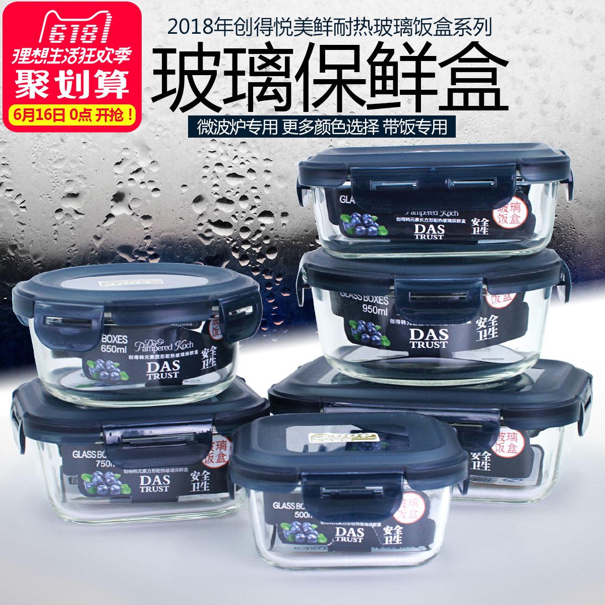 創得耐熱玻璃飯盒微波爐專用便當盒冰箱收納水果保鮮盒密封碗套裝