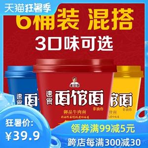 【今麦郎旗舰店】老范家面馆面桶装多口味组合6桶