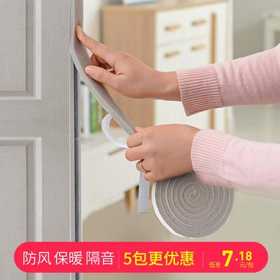 日本门窗密封条窗户密封隔音条卧室窗户防漏风自粘保暖条家用胶条