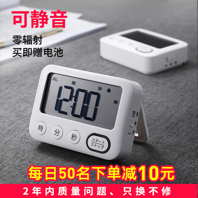 Electronic stopwatch Alarm Clock Kitchen Timer reminder silent Library