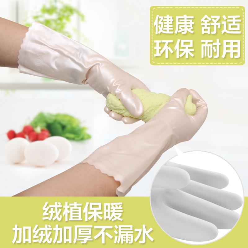 加厚保暖植絨手套 洗衣服洗碗清潔家務防水防濕加絨橡膠