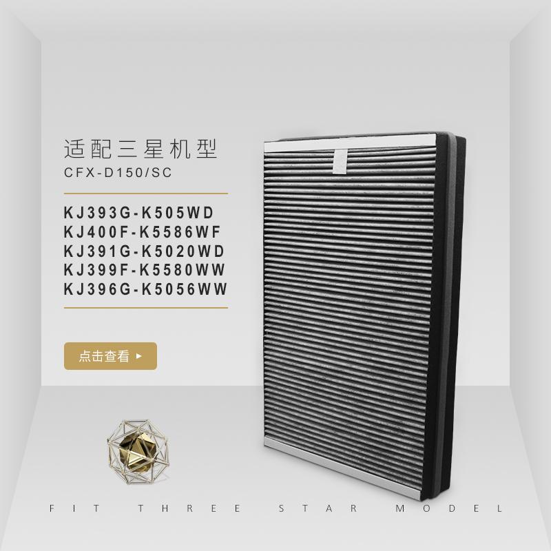 [适万家旗舰店净化,加湿抽湿机配件]配三星空气净化器KJ393/396/月销量2件仅售218元