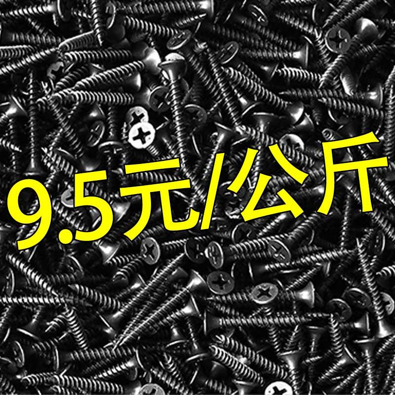 高强度自攻钉干壁钉黑色十字平头木工平头螺丝石膏板螺丝M3.5散装