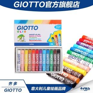 意大利GIOTTO齐多幼儿童无毒 经典色 48色油画棒重彩棒炫彩棒蜡笔