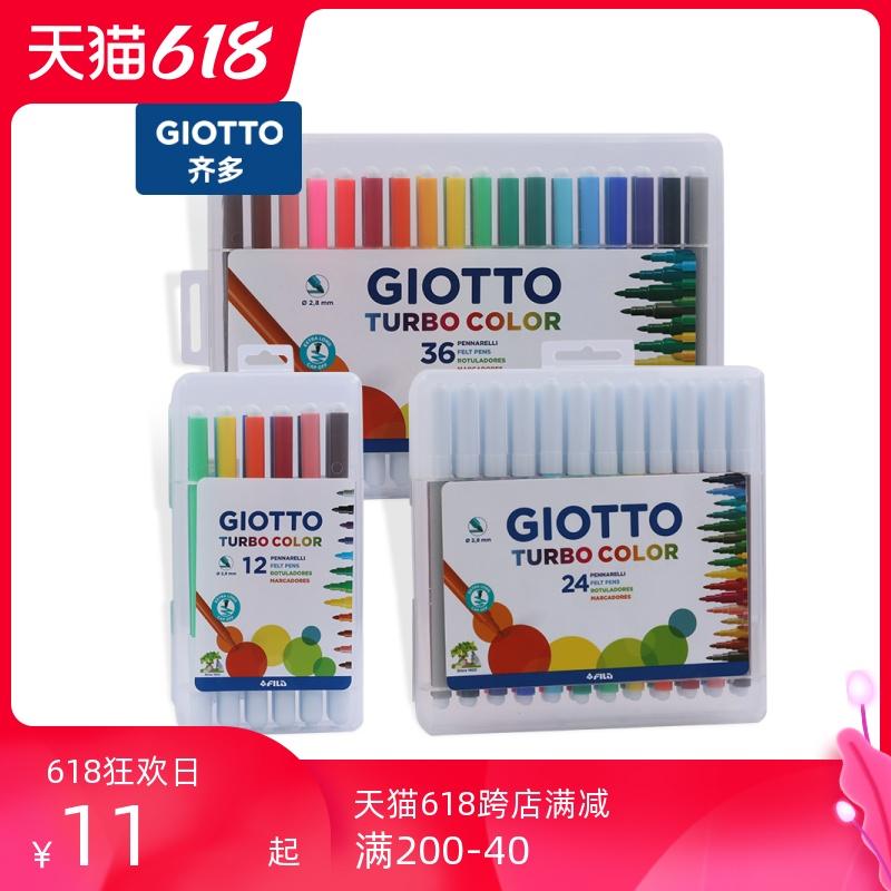 意大利GIOTTO36色水彩笔彩色笔24色绘画儿童彩笔套装无毒可水洗