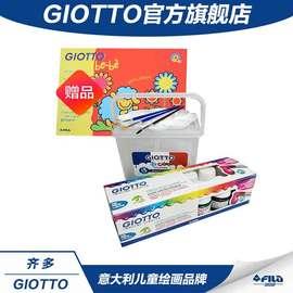 意大利进口GIOTTO幼儿可水洗颜料儿童手指画颜料套装水粉水彩无毒