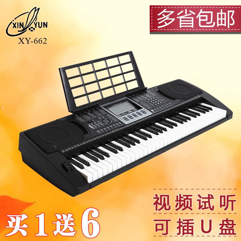 新韵xy-662成人儿童初学61键电子琴