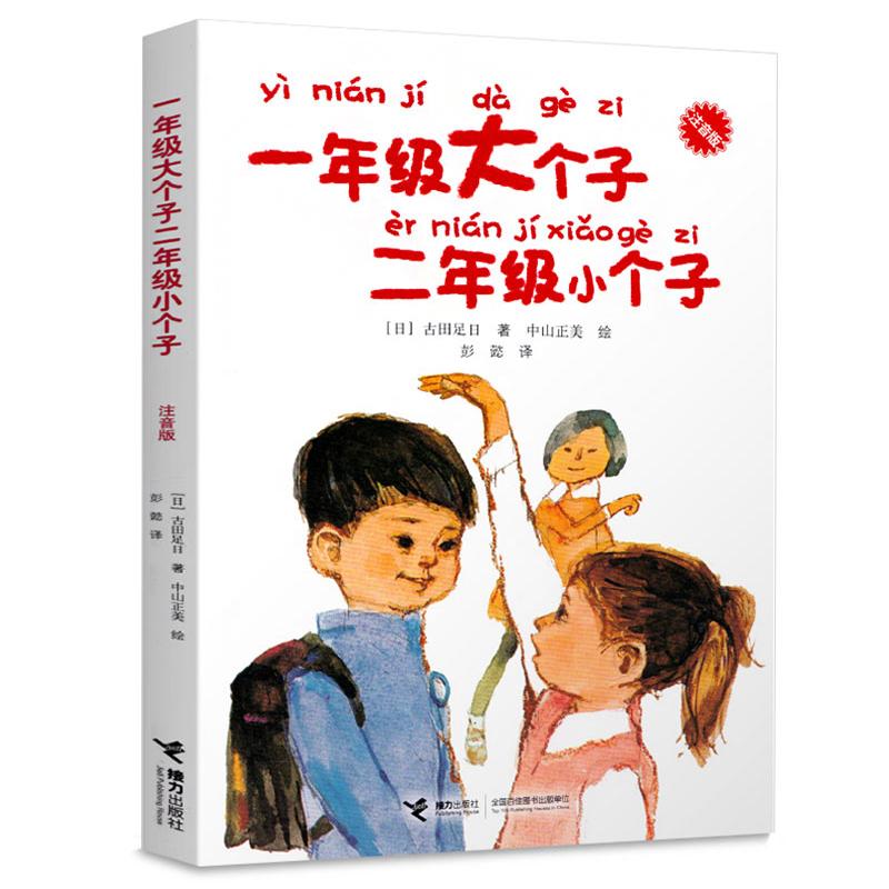 注音正版一年级大个子二年级小个子接力出版社带拼音的课外书一年级高个子和二年级的小个子一年级的大个子二年级小一年大个子大个