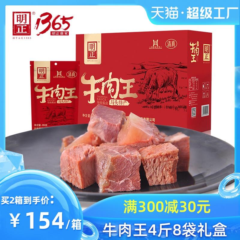 明正牛肉4斤 河南特产太康马头清真五香黄牛肉熟食酱卤真空礼盒装