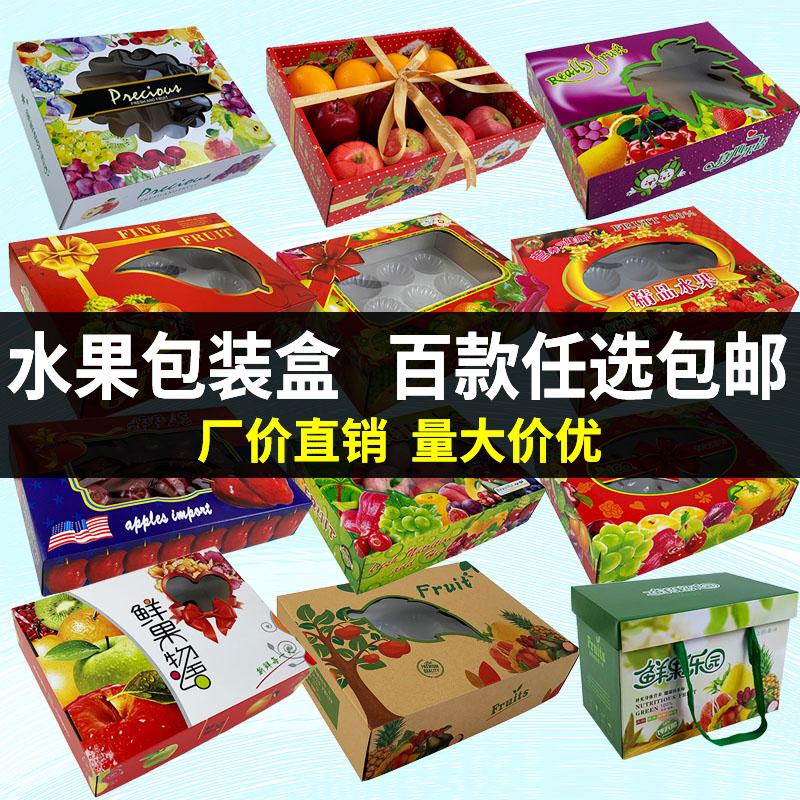 高档 358 10斤装进口礼品盒纸箱彩箱