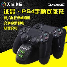 索尼PS4手柄座充PS4无线手柄充双手柄slim Pro充电器飞机双充
