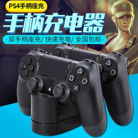 原装9成新 PS4手柄座充 原装PS4手柄充电器 手柄原装座充原封现货