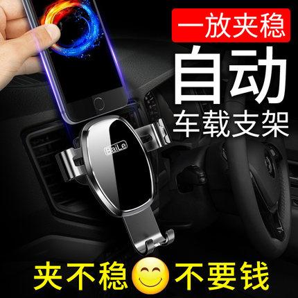车载手机支架汽车用出风口卡扣式车内万能通用车上支撑车导航支驾