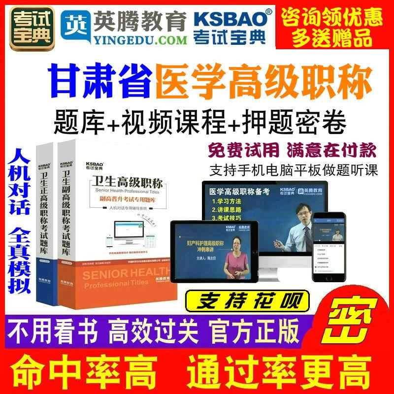 青海省2020高级职称考试宝典内科儿科妇产科外科护理学副主任护师