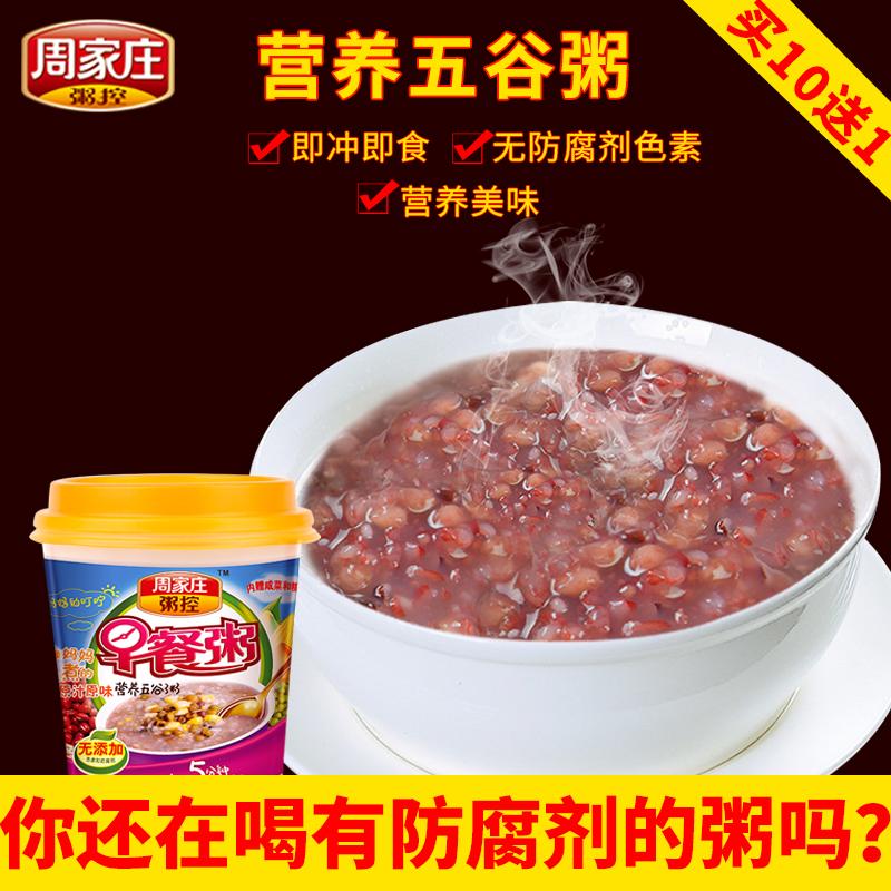 周家庄粥控五谷杂粮 营养早餐粥速食粥代餐粥原料方便八宝粥 40g