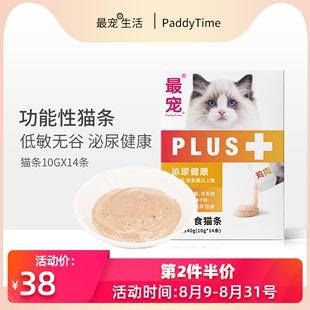paddytime最宠 功能性猫条猫零食保护泌尿健康强健骨骼营养条14支品牌