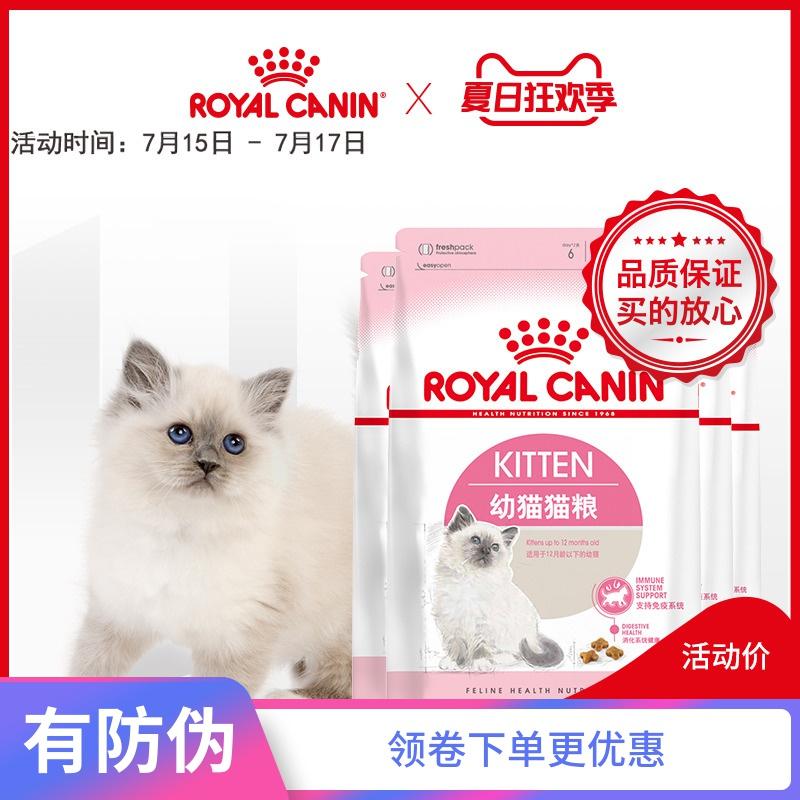 皇家幼猫猫粮K36奶糕4-12月怀孕成猫1.6kg增肥发腮幼猫粮非10公斤优惠券