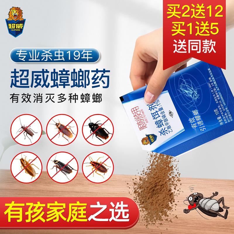 超威蟑螂药一窝端家用非无毒全窝端强力扫净灭杀蚂蚁神器杀虫剂绝