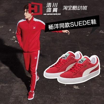 浩川体育 Puma Suede Classic 杨洋同款 红色休闲板鞋 352634-65