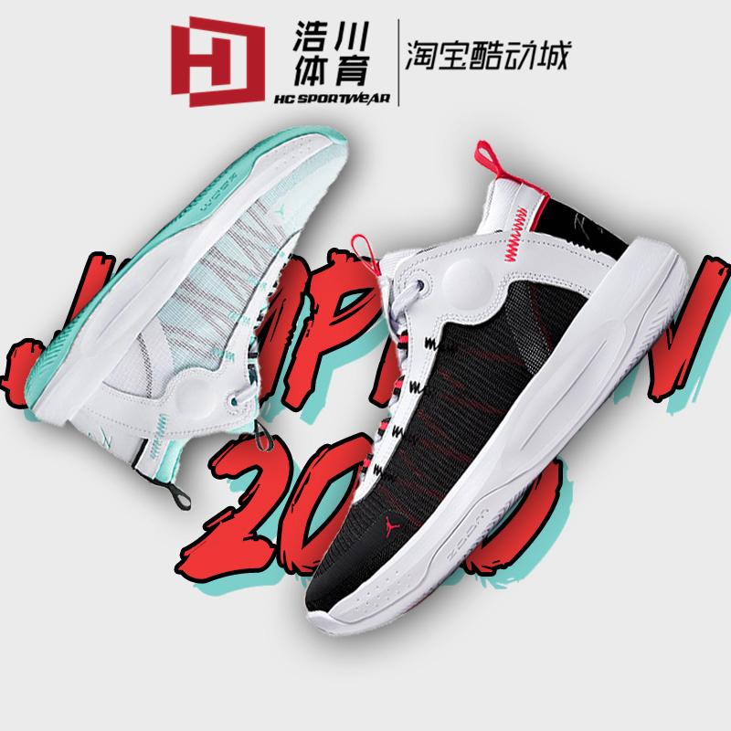 浩川体育 AIR JORDAN JUMPMAN 2020 PF实战篮球鞋 BQ3448-103/100