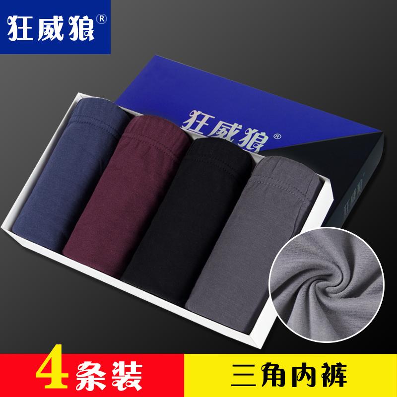 Mens underwear mens briefs pure cotton youth summer sweat absorption mid waist comfortable u convex ventilation plus size fat pants