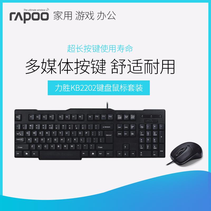 力胜KB2202键盘鼠标套装游戏家用USB有线台式机电脑办公家用包邮
