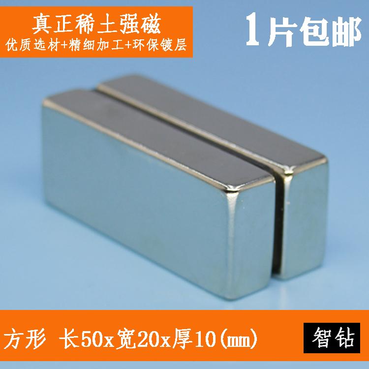 智钻强力磁铁长50宽20厚10长方形强磁吸铁石钕铁硼磁铁强磁石磁钢