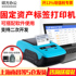 Jingchen b50w fixed asset management label printer waterproof self-adhesive label sticker asset equipment inventory software material identification card QR code barcode cable Bluetooth marking machine