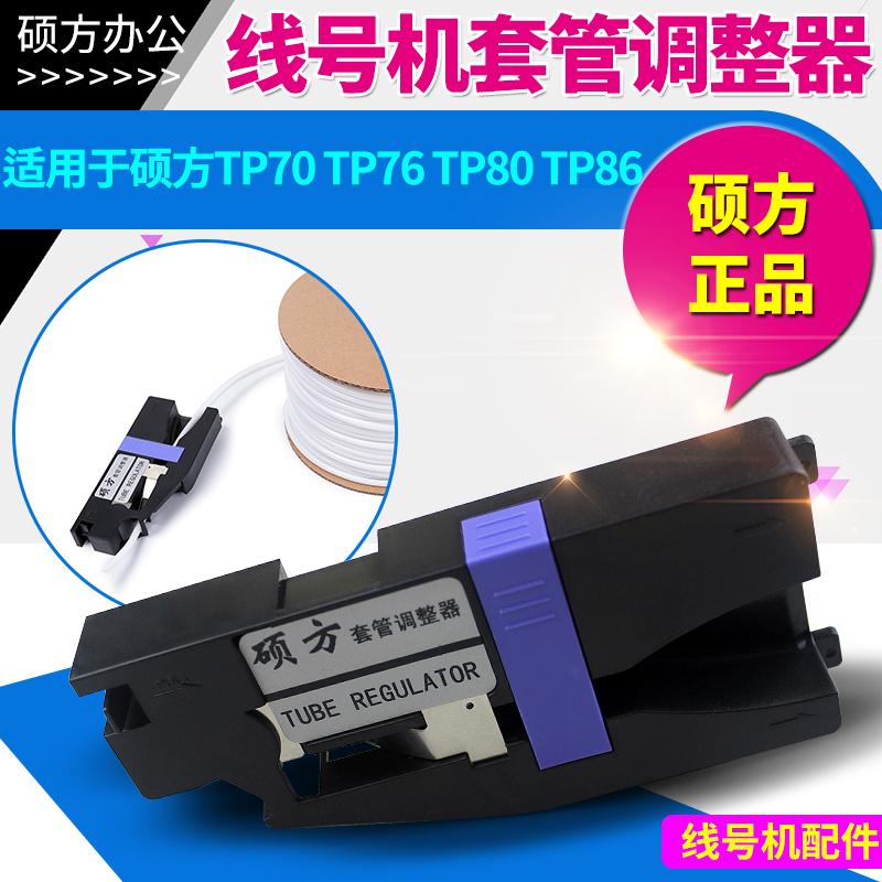 硕方线号机套管调整器 适用于tp80 tp86 tp70 tp76 硕方号码管夹持器打号机配件
